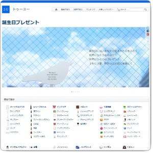 thumb_www_2-u_co_jp