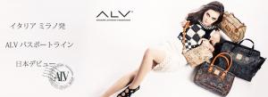 ブランドショップハピネス_ALV