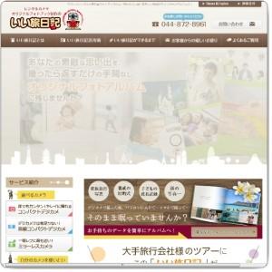 thumb_www_iitabi-nikki_com